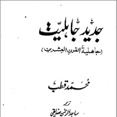 Jadeed Jaheyliat icon