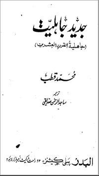 Jadeed Jaheyliat poster