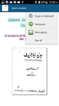 Jadeed Jaheyliat apk screenshot