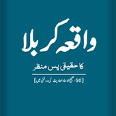Karbala Ka Pas Manzer-Urdu icon
