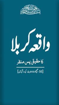 Karbala Ka Pas Manzer-Urdu poster