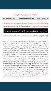 Karbala Ka Pas Manzer-Urdu apk screenshot