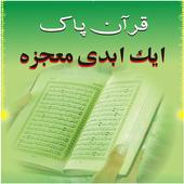 Quran Aik Abdi Maujza icon