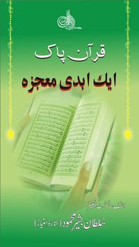 Quran Aik Abdi Maujza poster