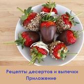 Рецепты Десертов И Выпечки icon
