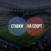 Ставки на спорт - прогнозы! icon