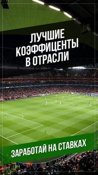 Ставки на спорт - прогнозы! poster
