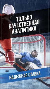 Ставки на спорт - прогнозы! apk screenshot