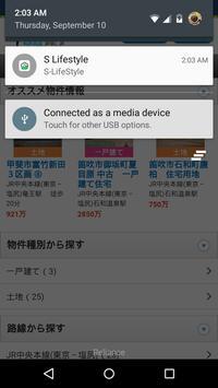 山梨不動産情報のスローライフ apk screenshot