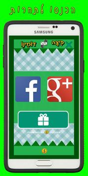 Pizza Poleg Game apk screenshot