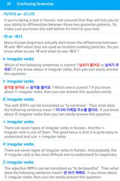 Learning Korean Grammar apk screenshot