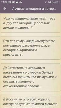 You'll laugh (the best anecdotes, stories, jokes) screenshot 3