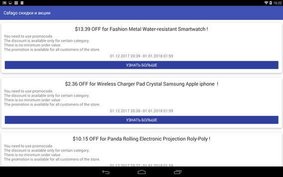 Cafago coupons screenshot 2
