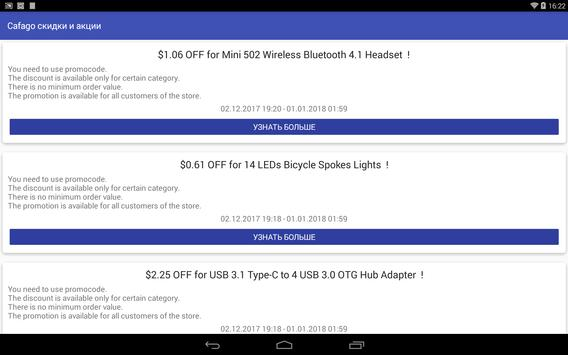 Cafago coupons screenshot 3