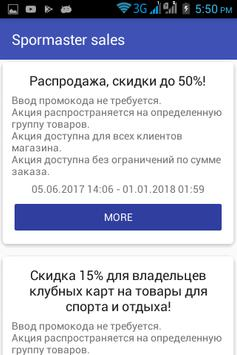 Скидки в Спортмастер screenshot 1