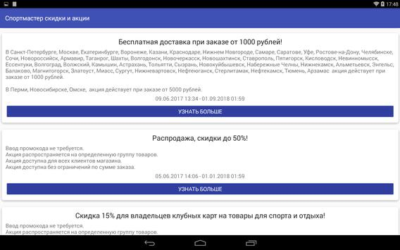 Скидки в Спортмастер screenshot 2