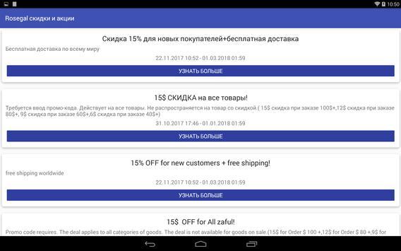 Rosegal coupons screenshot 3