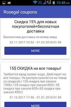 Rosegal coupons screenshot 1