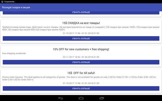 Rosegal coupons screenshot 2