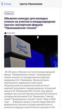 Центр Примакова screenshot 1