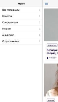 Центр Примакова screenshot 2