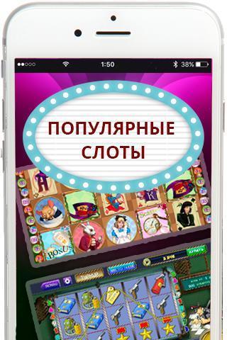 Игровые автоматы онлайн для iphone gaming club casino online