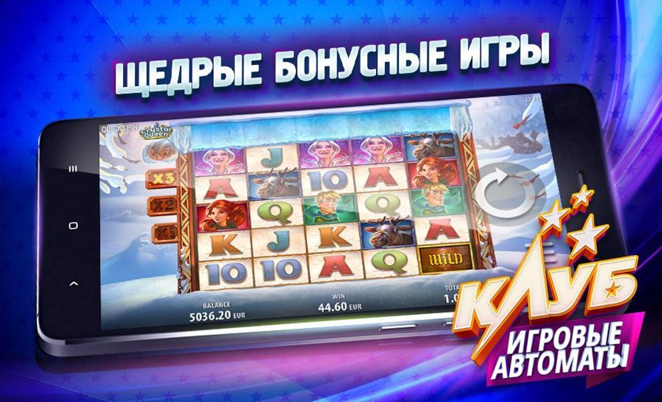 рузаевка клуб кристалл игровые автоматы