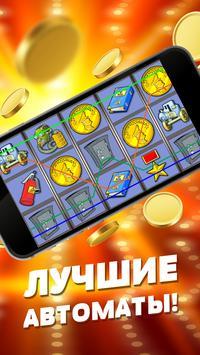Автоматы игровые бесплатно шары