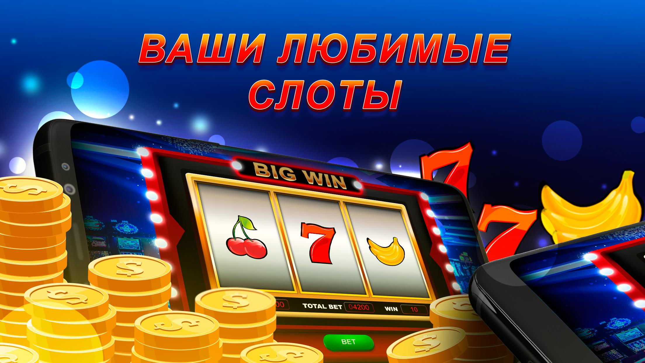 Azino 777 - Big Slots for Android - APK Download