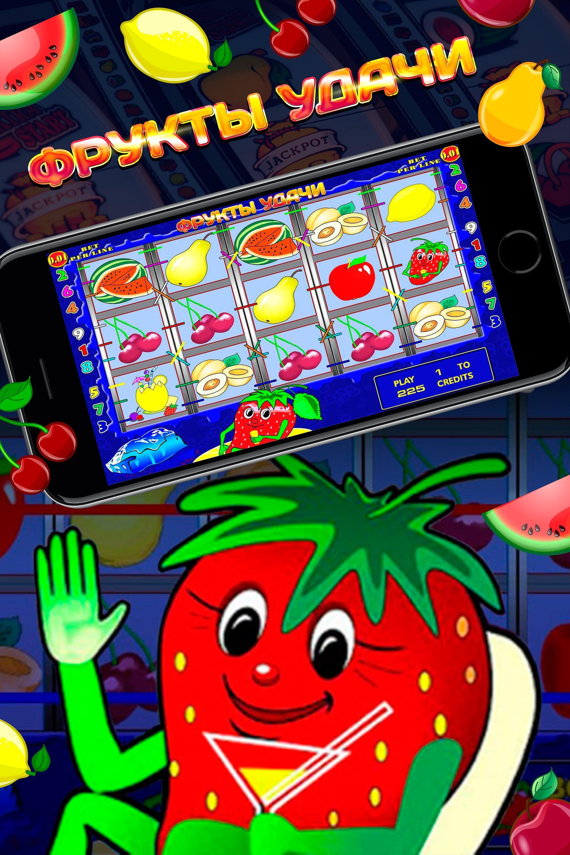 автоматы игровые фрукты
