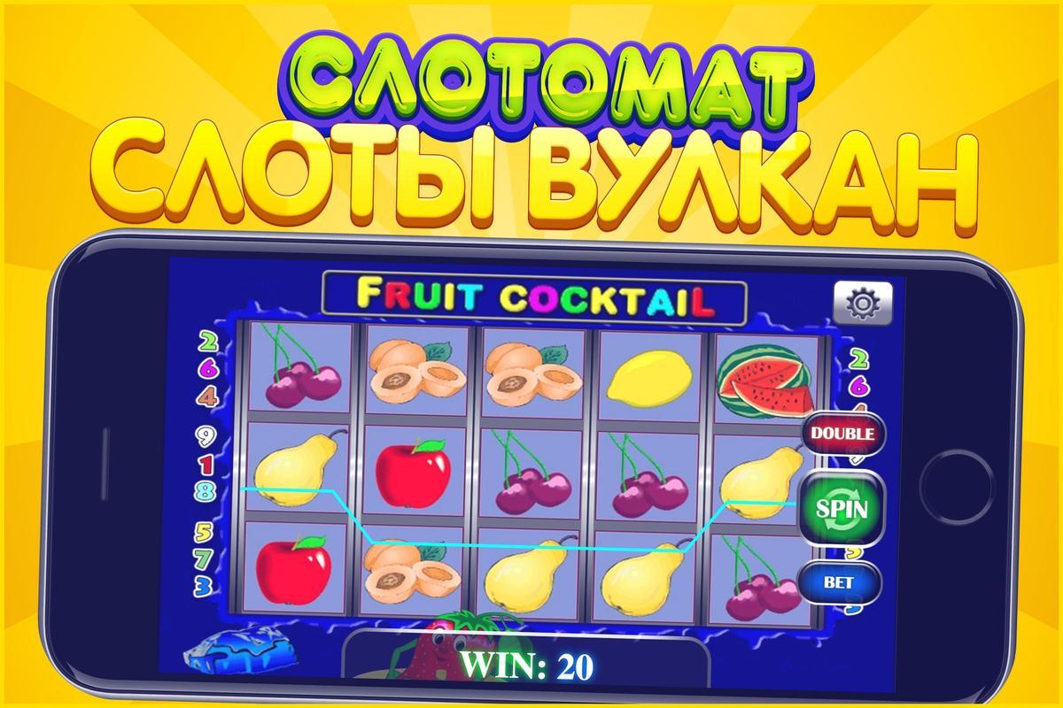 казино вулкан слотс