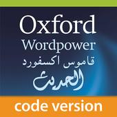 Oxford Arabic Wordpower [code] icon
