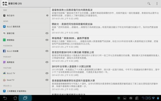 士林靈糧堂 幸福小組 apk screenshot