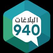 جازان ٩٤٠ icon