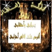 شات مملكة السلطانه icon