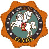 Слуцк Транспортный icon