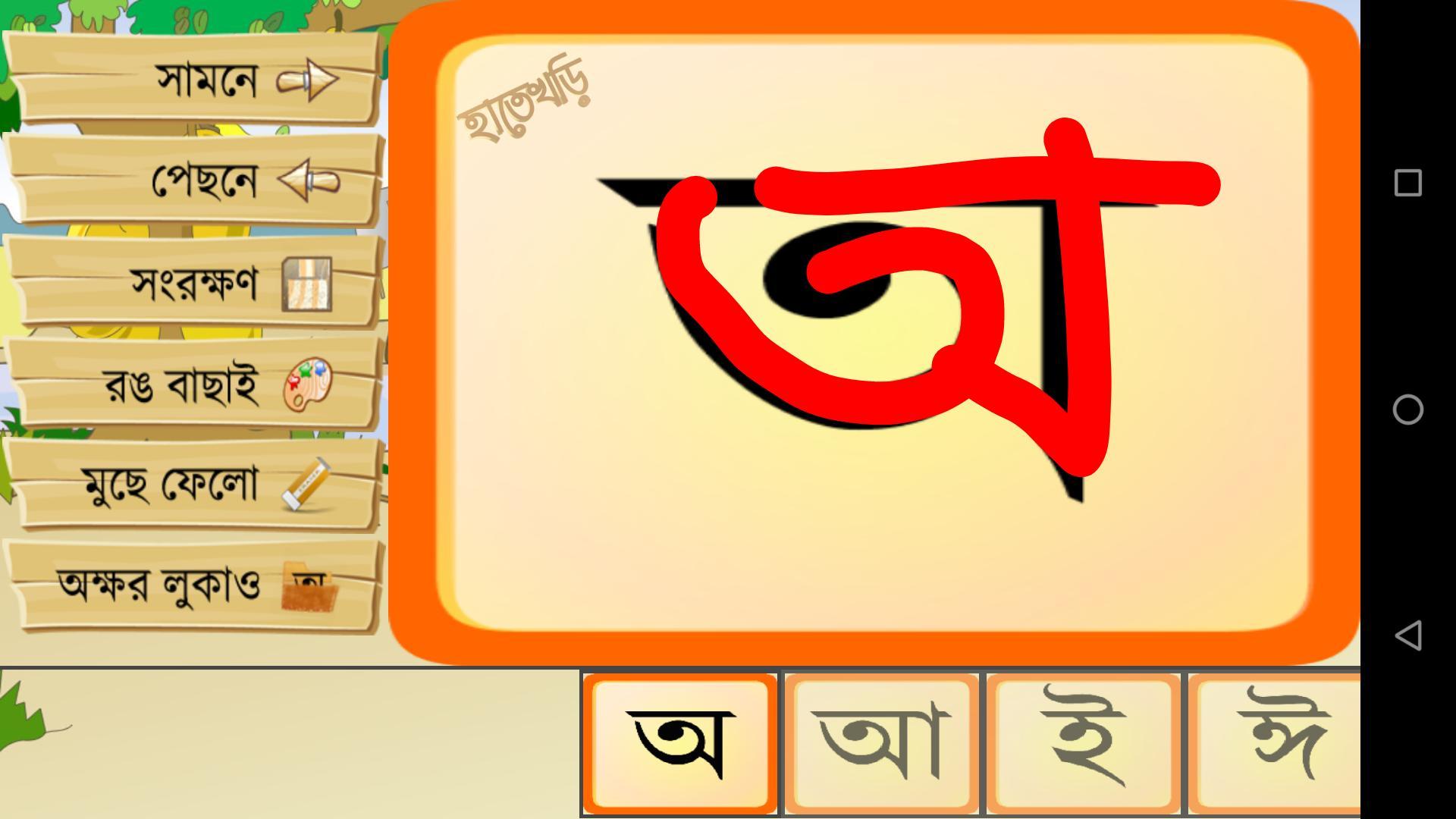 হাতে খড়ি (Bangla Alphabet) for Android - APK Download
