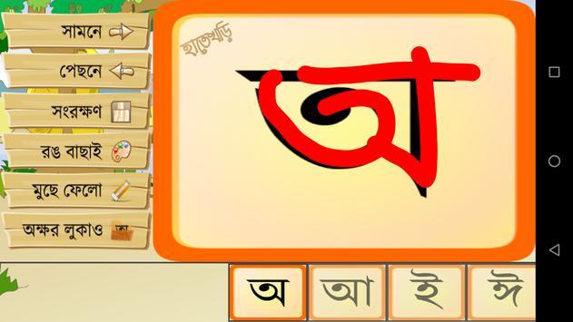 4 Schermata Hatekhori (Bangla Alphabet) হাতেখড়ি
