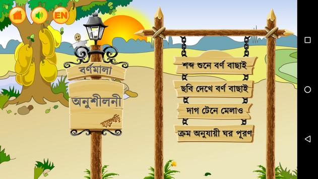 2 Schermata Hatekhori (Bangla Alphabet) হাতেখড়ি