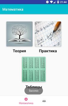 Вся школьная математика poster
