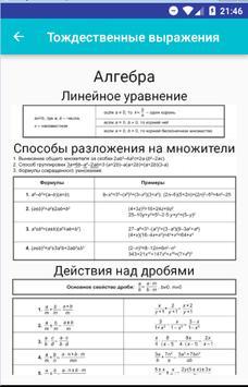 Вся школьная математика apk screenshot
