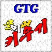 골키퍼 키우기 (GTG) icon