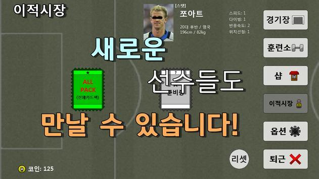 골키퍼 키우기 (GTG) apk screenshot