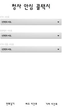 청사 콜택시 - Sejong Taxi apk screenshot