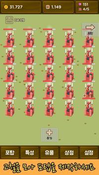 포탑 키우기 poster