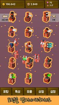 포탑 키우기 screenshot 3
