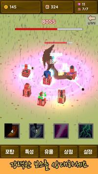 포탑 키우기 screenshot 4
