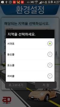 외부콜(Autopion) apk screenshot