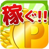 現金で簡単に163万稼ぐ!副業・副収入・お小遣いアプリ icon