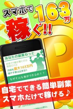 現金で簡単に163万稼ぐ!副業・副収入・お小遣いアプリ poster